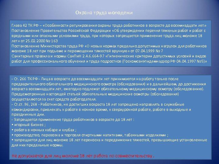 Охрана труда молодежи Глава 42 ТК РФ – «Особенности регулирования охраны труда работников в
