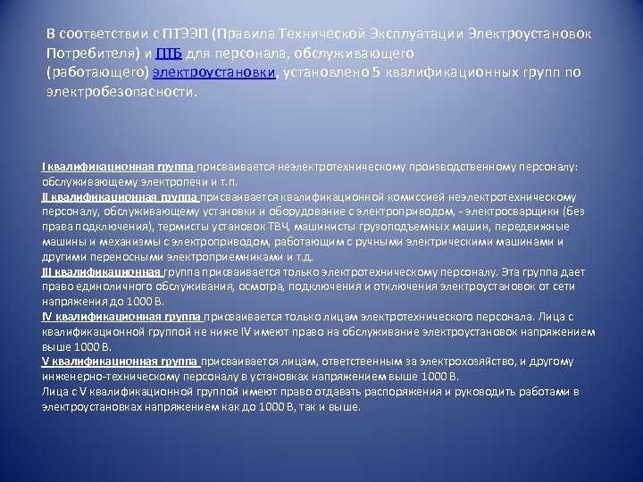 В соответствии с ПТЭЭП (Правила Технической Эксплуатации Электроустановок Потребителя) и ПТБ для персонала, обслуживающего