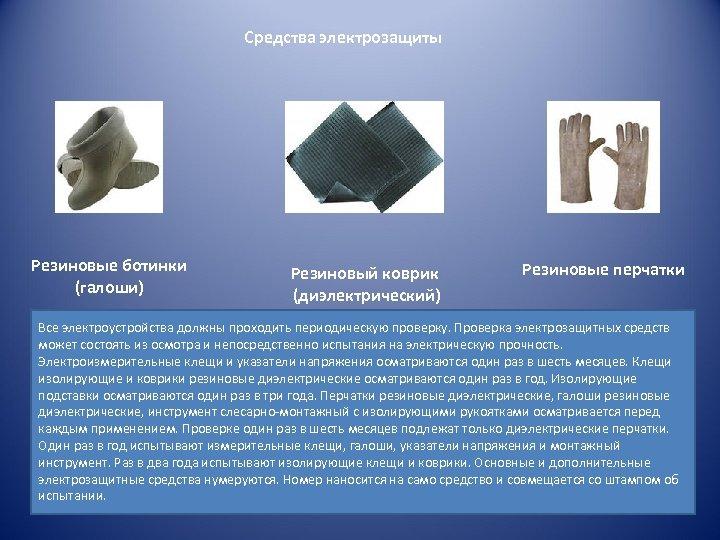 Средства электрозащиты Резиновые ботинки (галоши) Резиновый коврик (диэлектрический) Резиновые перчатки Все электроустройства должны проходить