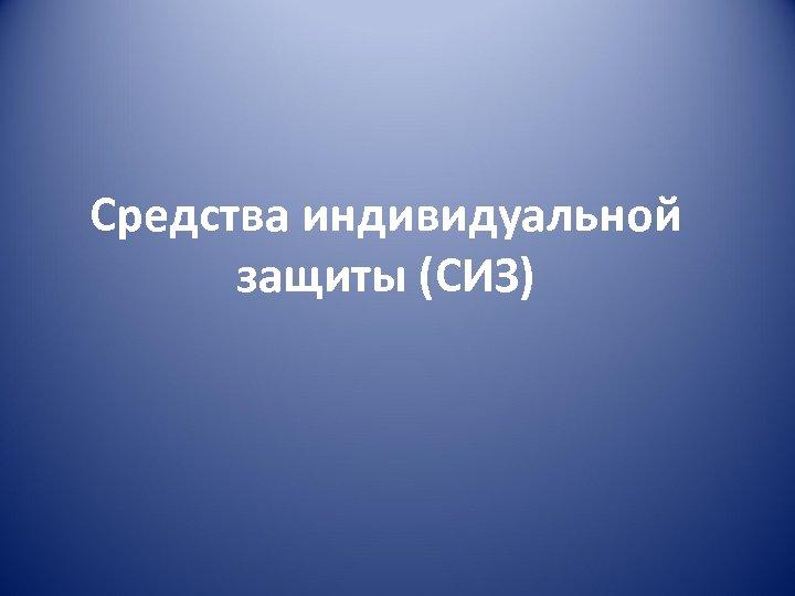 Средства индивидуальной защиты (СИЗ)