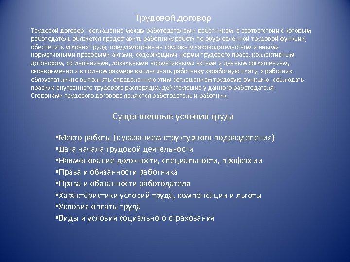 Трудовой договор - соглашение между работодателем и работником, в соответствии с которым работодатель обязуется