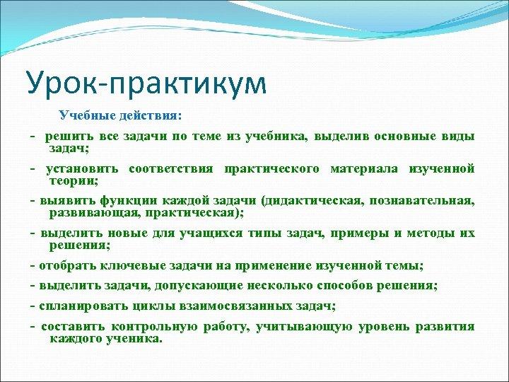 Урок-практикум Учебные действия: - решить все задачи по теме из учебника, выделив основные виды