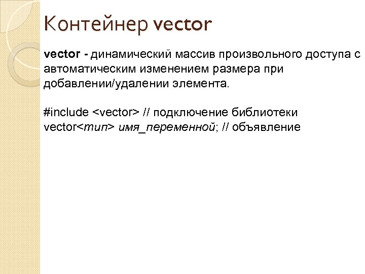 Контейнер vector - динамический массив произвольного доступа с автоматическим изменением размера при добавлении/удалении элемента.