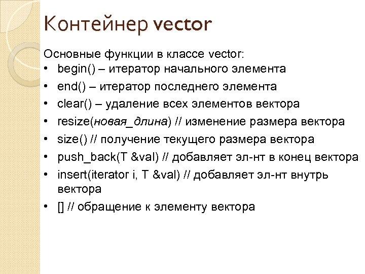 Контейнер vector Основные функции в классе vector: • begin() – итератор начального элемента •