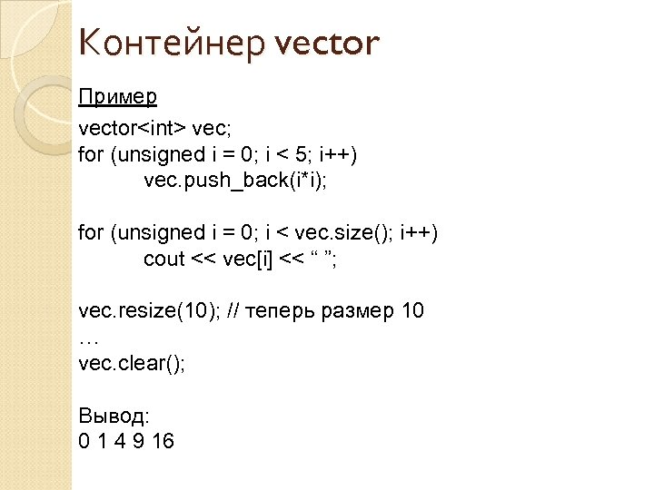 Контейнер vector Пример vector<int> vec; for (unsigned i = 0; i < 5; i++)