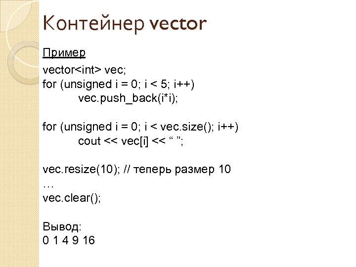 Контейнер vector Пример vector<int> vec; for (unsigned i = 0; i < 5; i++)