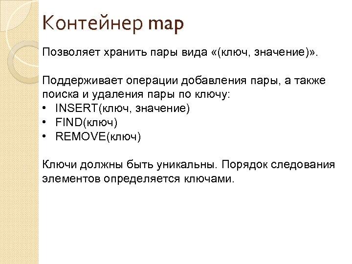 Контейнер map Позволяет хранить пары вида «(ключ, значение)» . Поддерживает операции добавления пары, а