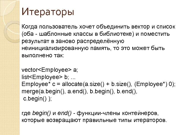 Итераторы Когда пользователь хочет объединить вектор и список (оба - шаблонные классы в библиотеке)