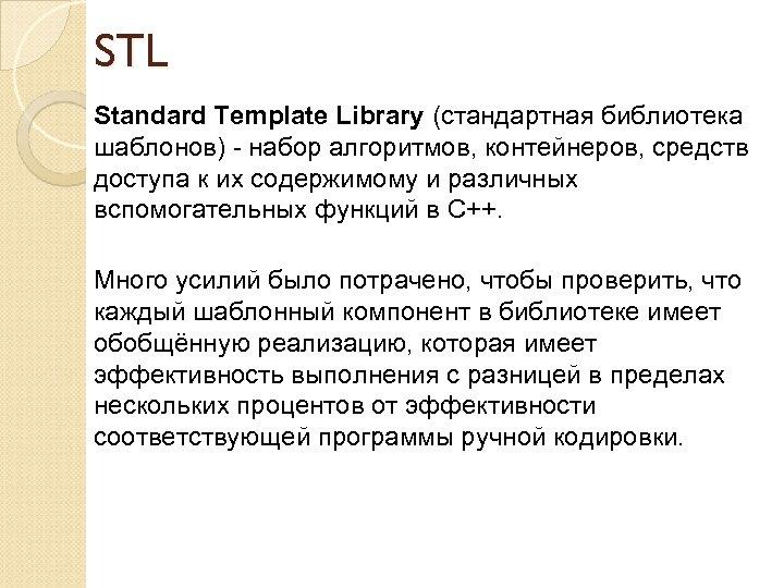 STL Standard Template Library (стандартная библиотека шаблонов) - набор алгоритмов, контейнеров, средств доступа к