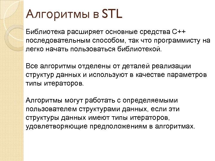Алгоритмы в STL Библиотека расширяет основные средства C++ последовательным способом, так что программисту на