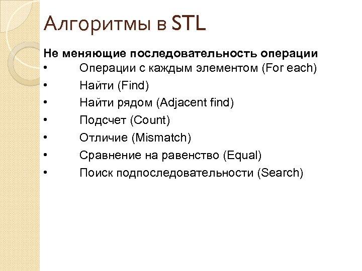 Алгоритмы в STL Не меняющие последовательность операции • Операции с каждым элементом (For each)