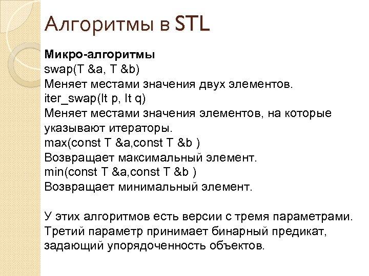 Алгоритмы в STL Микро-алгоритмы swap(T &a, T &b) Меняет местами значения двух элементов. iter_swap(It