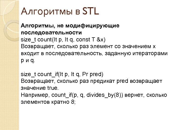 Алгоритмы в STL Алгоритмы, не модифицирующие последовательности size_t count(It p, It q, const T