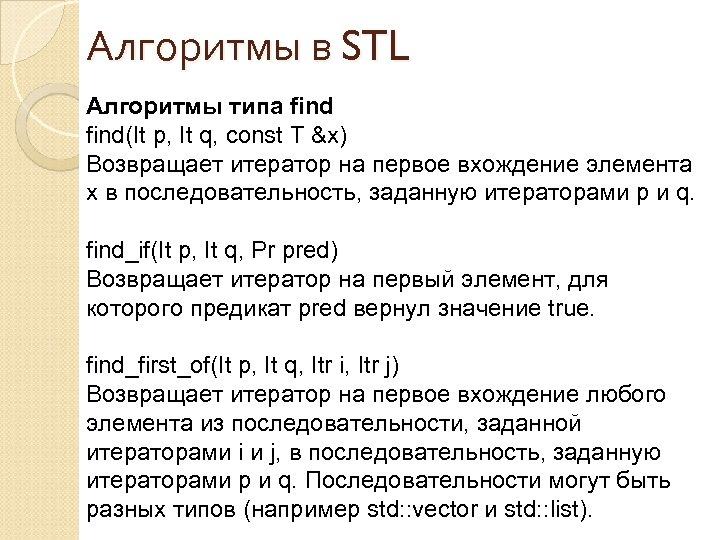 Алгоритмы в STL Алгоритмы типа find(It p, It q, const T &x) Возвращает итератор