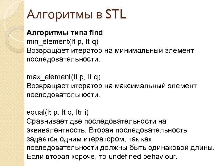 Алгоритмы в STL Алгоритмы типа find min_element(It p, It q) Возвращает итератор на минимальный