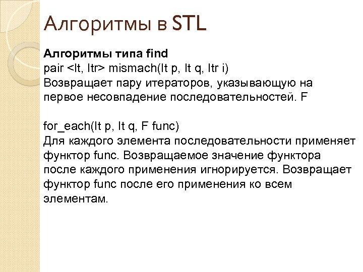 Алгоритмы в STL Алгоритмы типа find pair <It, Itr> mismach(It p, It q, Itr