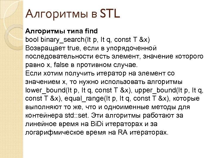 Алгоритмы в STL Алгоритмы типа find bool binary_search(It p, It q, const T &x)