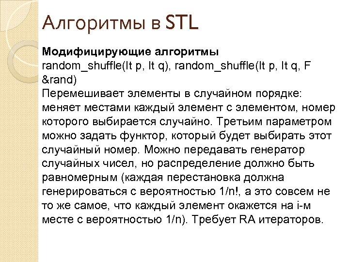 Алгоритмы в STL Модифицирующие алгоритмы random_shuffle(It p, It q), random_shuffle(It p, It q, F