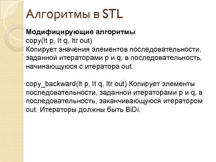 Алгоритмы в STL Модифицирующие алгоритмы copy(It p, It q, Itr out) Копирует значения элементов