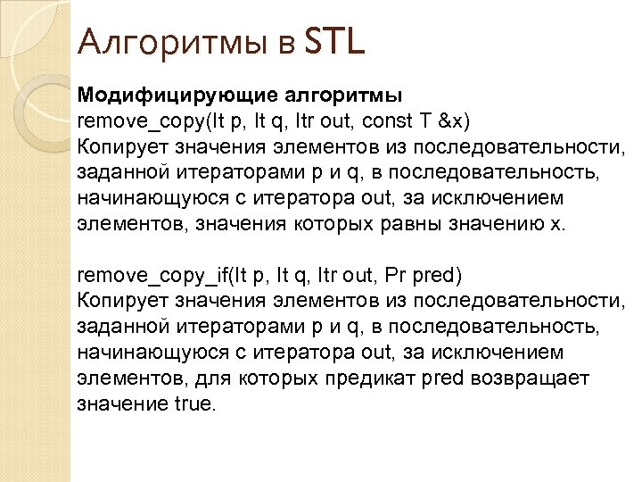 Алгоритмы в STL Модифицирующие алгоритмы remove_copy(It p, It q, Itr out, const T &x)