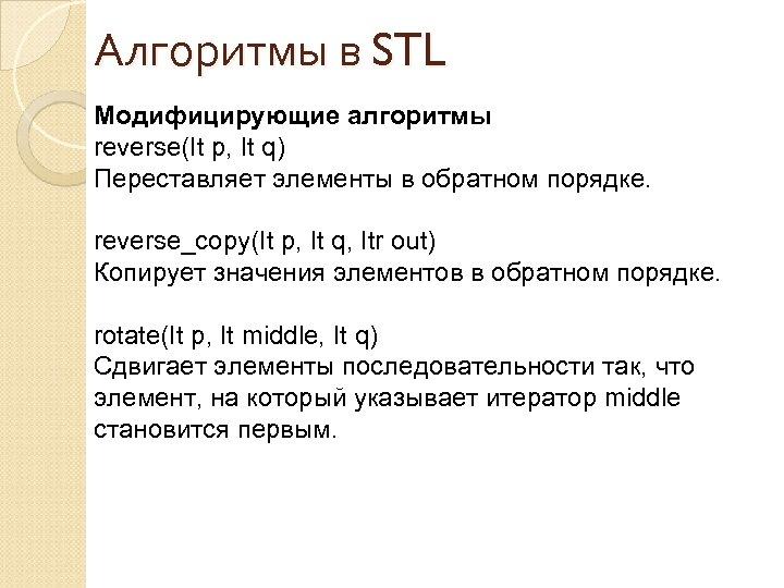Алгоритмы в STL Модифицирующие алгоритмы reverse(It p, It q) Переставляет элементы в обратном порядке.