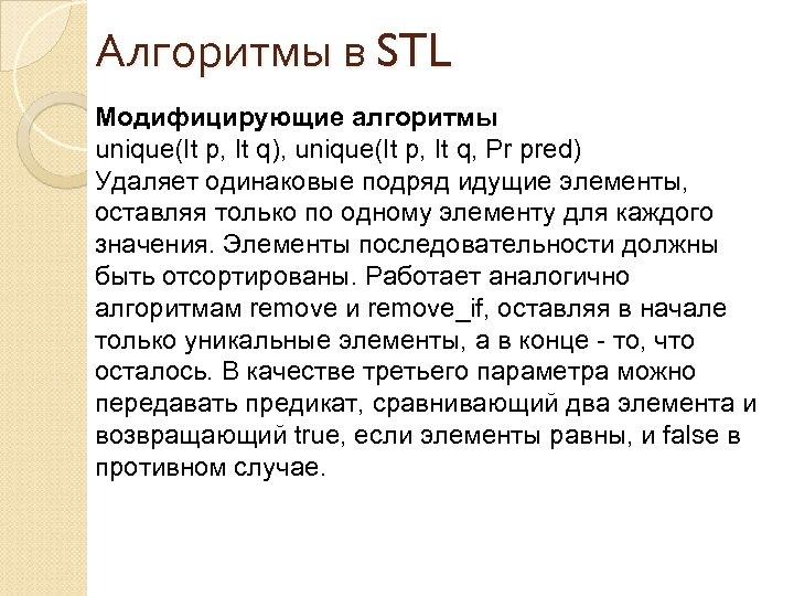 Алгоритмы в STL Модифицирующие алгоритмы unique(It p, It q), unique(It p, It q, Pr