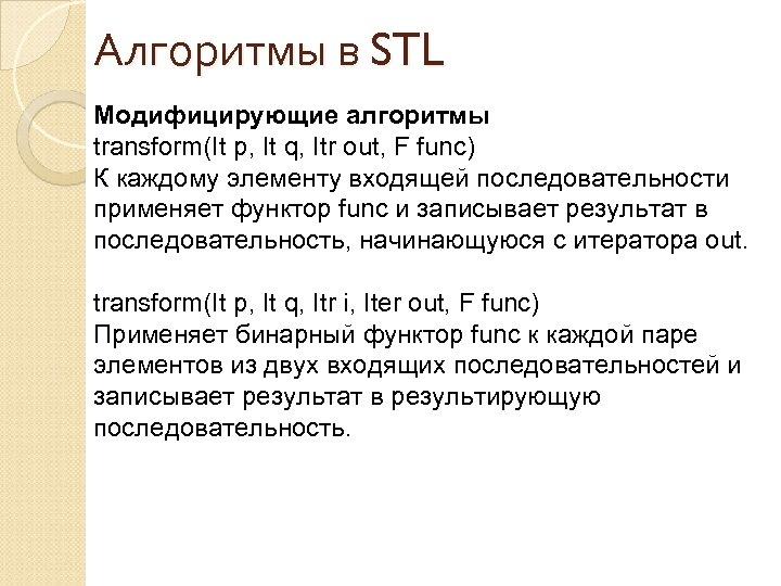 Алгоритмы в STL Модифицирующие алгоритмы transform(It p, It q, Itr out, F func) К