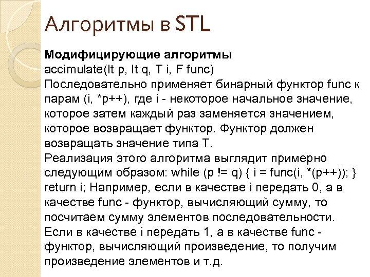 Алгоритмы в STL Модифицирующие алгоритмы accimulate(It p, It q, T i, F func) Последовательно