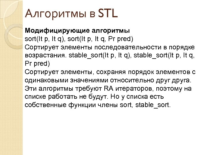 Алгоритмы в STL Модифицирующие алгоритмы sort(It p, It q), sort(It p, It q, Pr