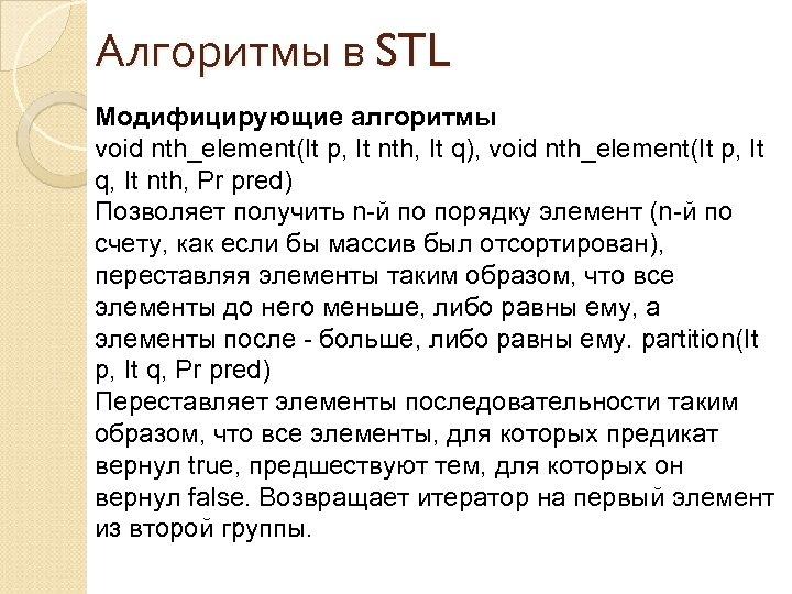 Алгоритмы в STL Модифицирующие алгоритмы void nth_element(It p, It nth, It q), void nth_element(It
