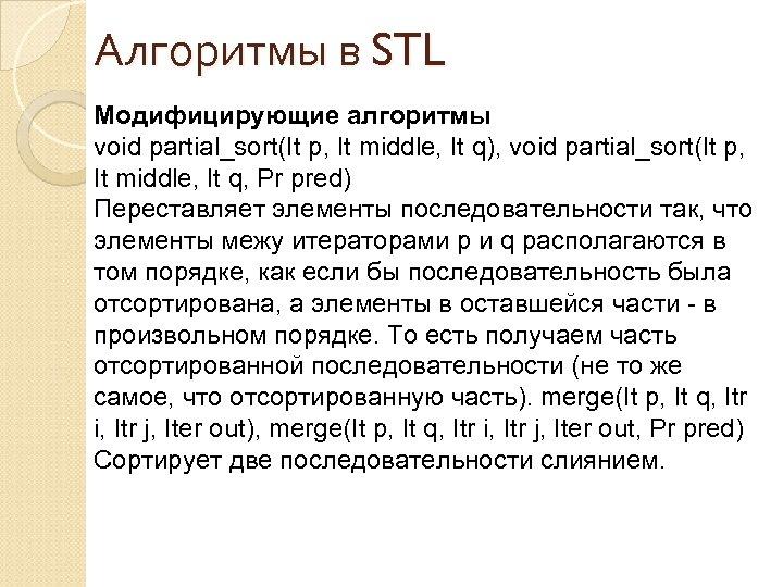 Алгоритмы в STL Модифицирующие алгоритмы void partial_sort(It p, It middle, It q), void partial_sort(It