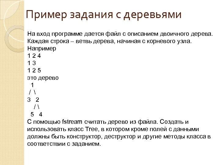 Пример задания с деревьями На вход программе дается файл с описанием двоичного дерева. Каждая