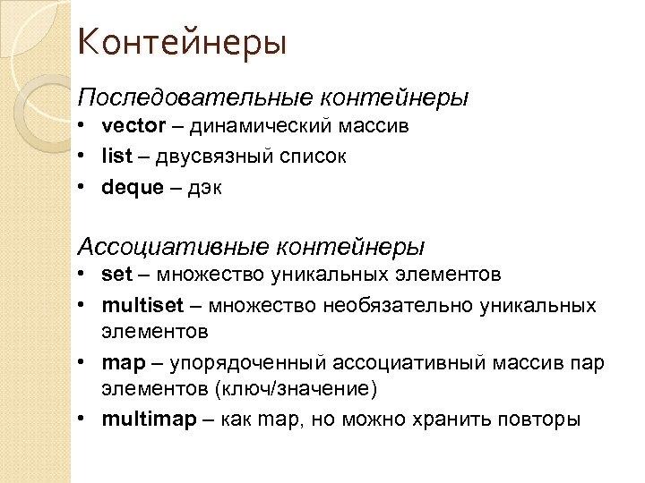 Контейнеры Последовательные контейнеры • vector – динамический массив • list – двусвязный список •