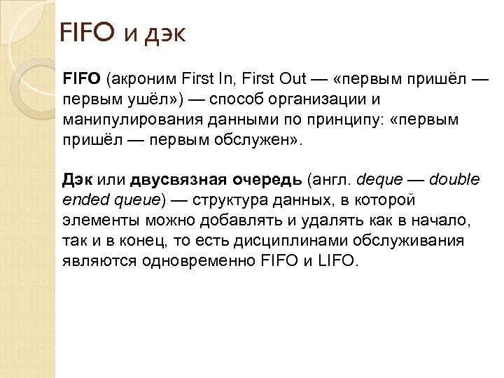 FIFO и дэк FIFO (акроним First In, First Out — «первым пришёл — первым