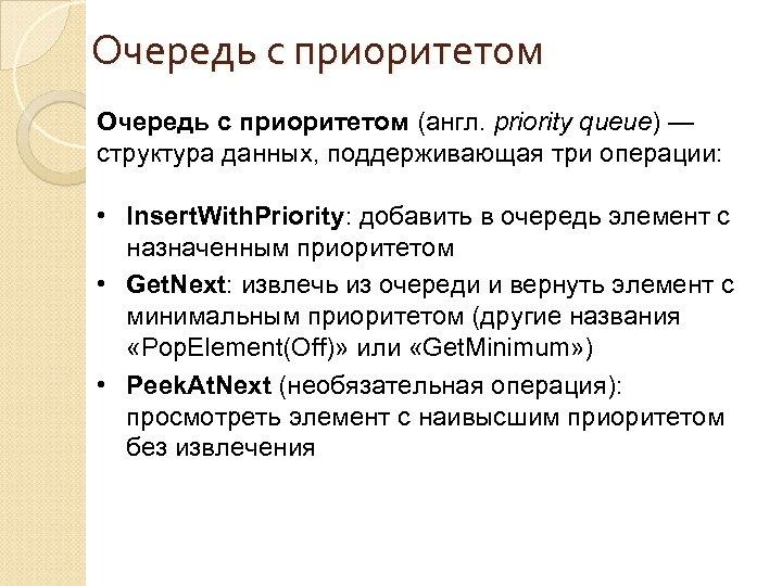 Очередь с приоритетом (англ. priority queue) — структура данных, поддерживающая три операции: • Insert.