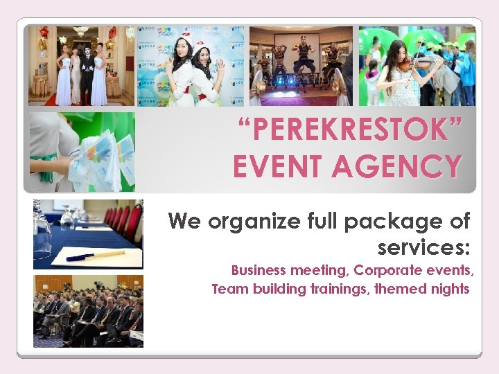 """""""PEREKRESTOK"""" EVENT AGENCY We organize full package of services: Business meeting, Corporate events, Team"""