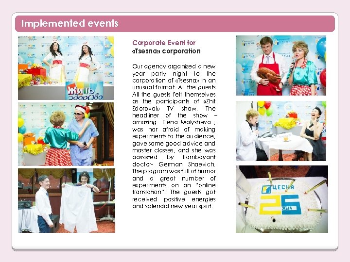 Implemented events Corporate Event for «Tsesna» corporation Our agency organized a new year party