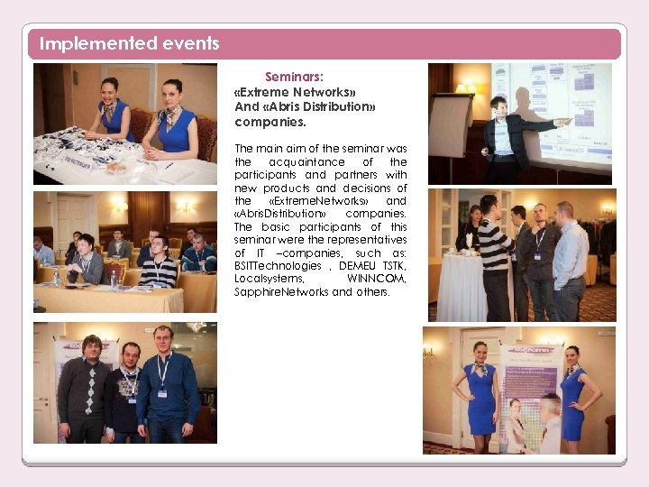 Implemented events • • Seminars: «Extreme Networks» And «Abris Distribution» companies. The main aim
