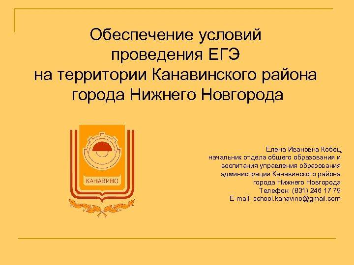 Обеспечение условий проведения ЕГЭ на территории Канавинского района города Нижнего Новгорода Елена Ивановна Кобец,