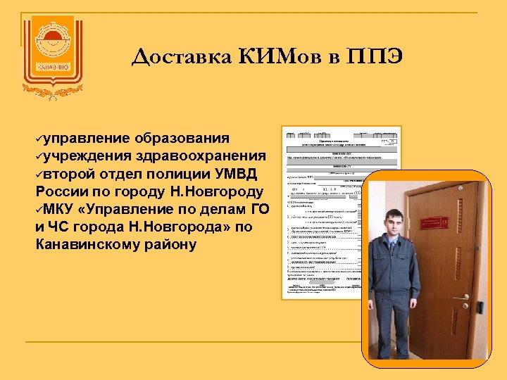 Доставка КИМов в ППЭ управление образования учреждения здравоохранения второй отдел полиции УМВД России по