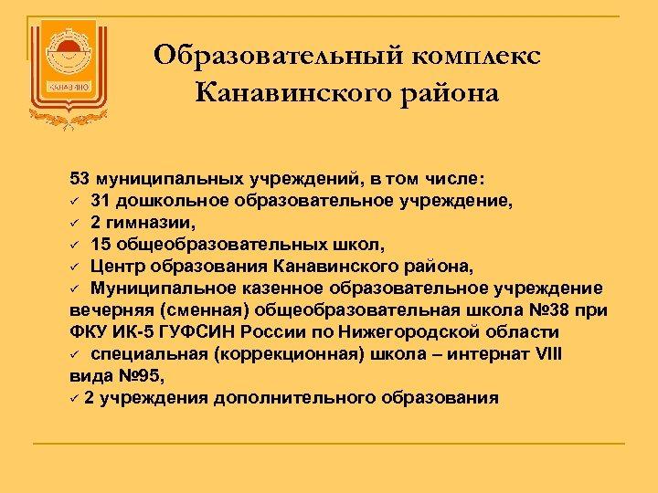 Образовательный комплекс Канавинского района 53 муниципальных учреждений, в том числе: 31 дошкольное образовательное учреждение,