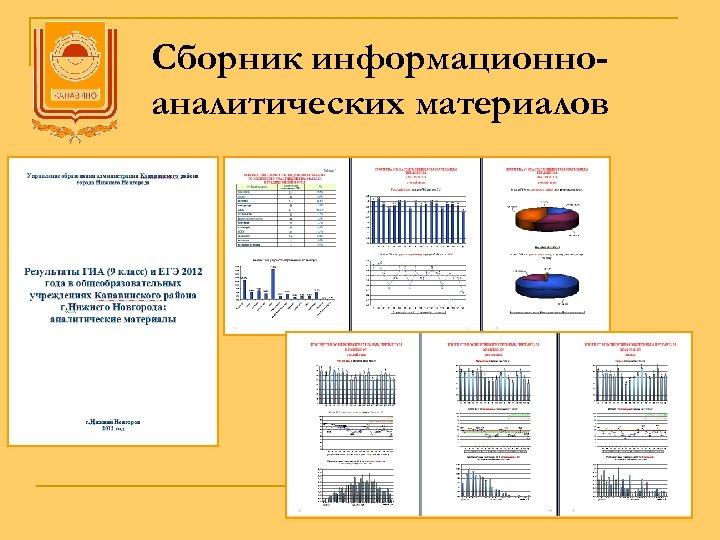 Сборник информационноаналитических материалов