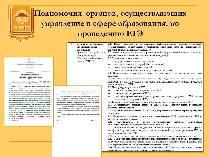 Полномочия органов, осуществляющих управление в сфере образования, по проведению ЕГЭ