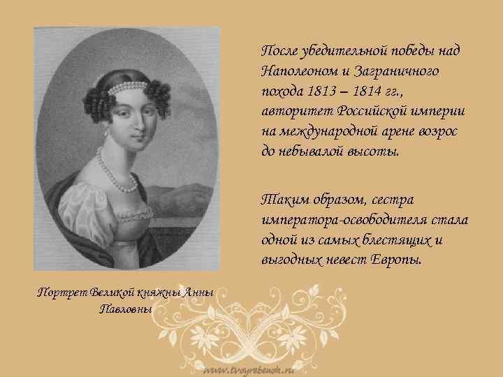После убедительной победы над Наполеоном и Заграничного похода 1813 – 1814 гг. , авторитет