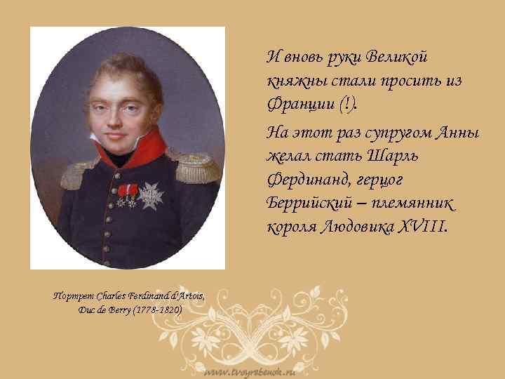 И вновь руки Великой княжны стали просить из Франции (!). На этот раз супругом