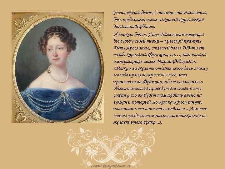 Этот претендент, в отличие от Наполеона, был представителем законной королевской династии Бурбонов. И может