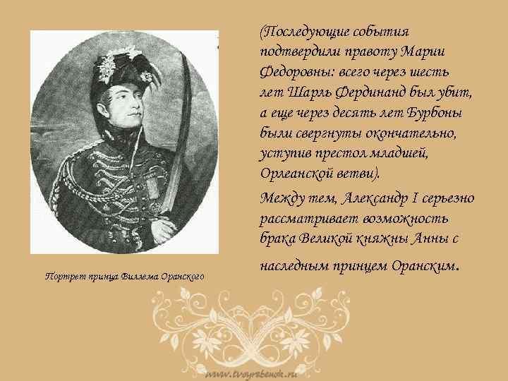 (Последующие события подтвердили правоту Марии Федоровны: всего через шесть лет Шарль Фердинанд был убит,