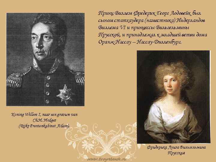 Принц Виллем Фредерик Георг Лодовейк был сыном статхаудера (наместника) Нидерландов Виллема VI и принцессы