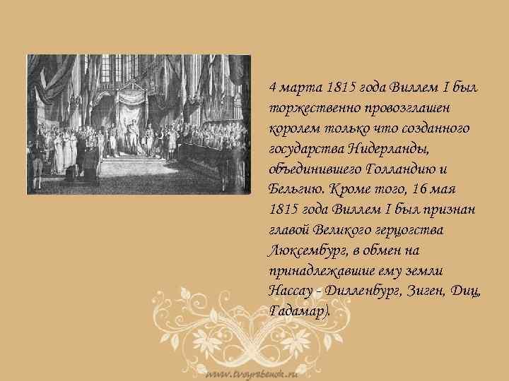 4 марта 1815 года Виллем I был торжественно провозглашен королем только что созданного государства