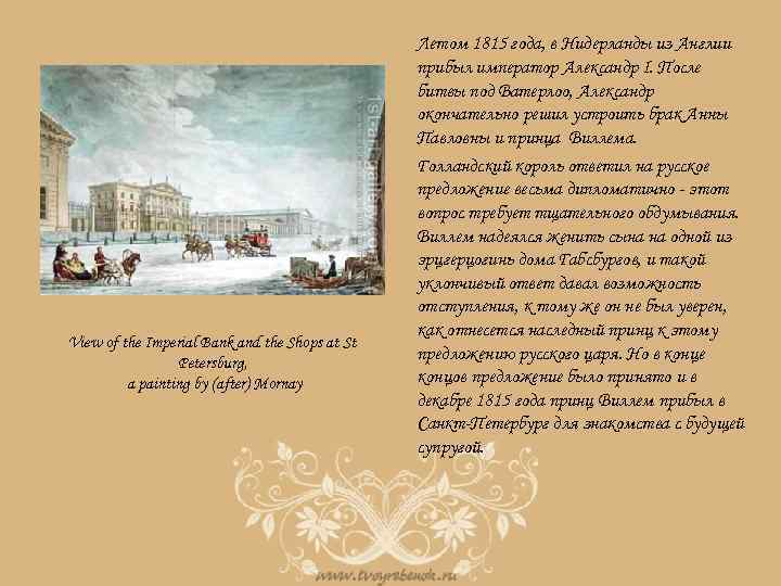 View of the Imperial Bank and the Shops at St Petersburg, a painting by